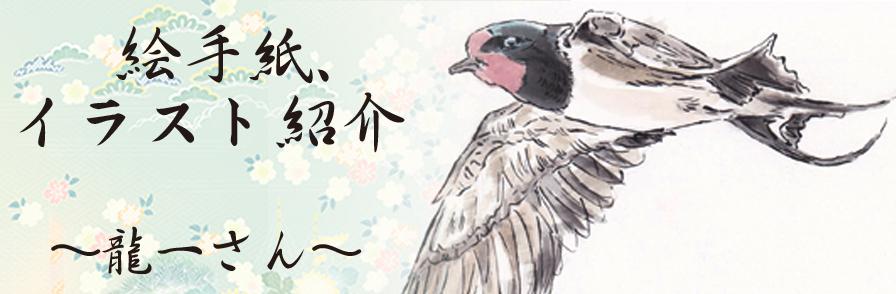 絵手紙、イラスト紹介